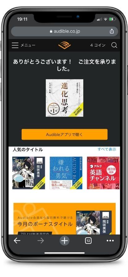 オーディオブックの購入確定画面