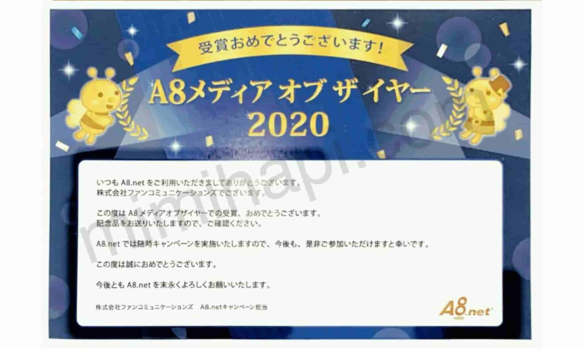 メディアオブザイヤー2020入賞