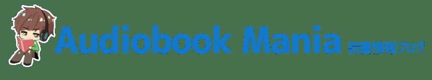 Audiobook Mania