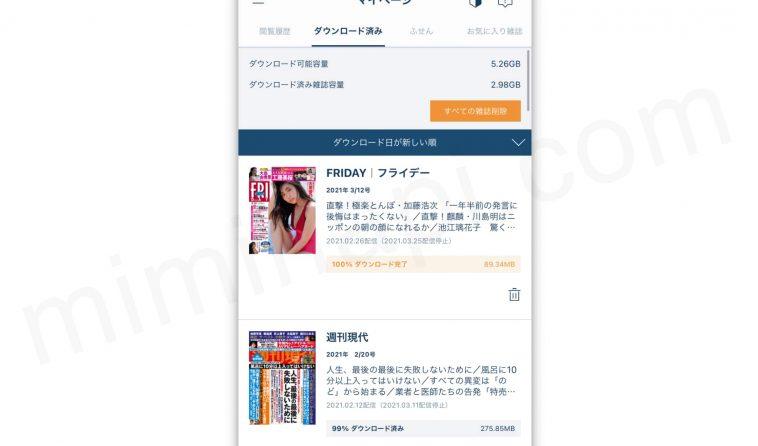 楽天マガジンの雑誌容量の例