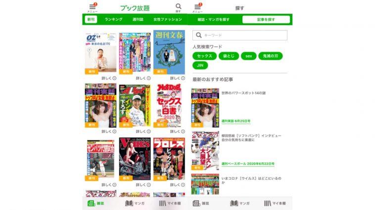 ブック放題で雑誌と漫画を探す方法