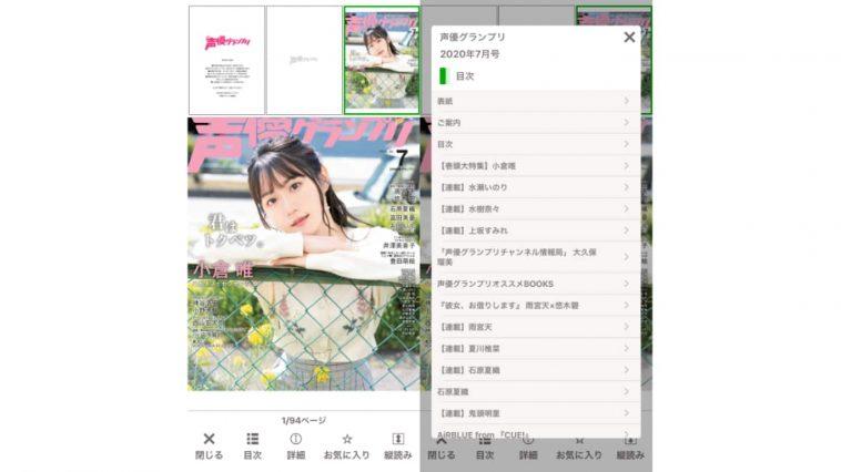 ブック放題のビューア画面