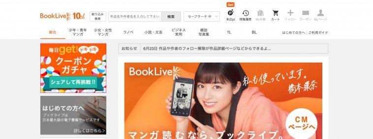 Bookliveの公式サイト