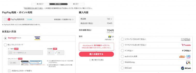 ebookjapanの決済画面