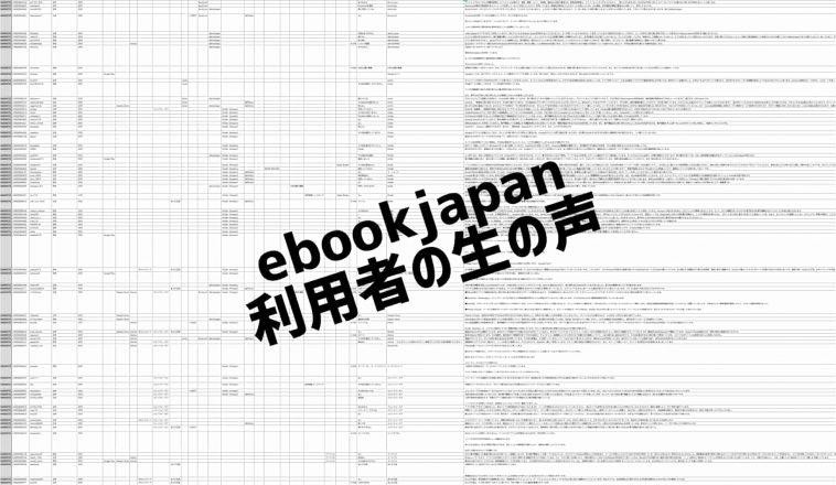 ebookjapanのアンケート結果