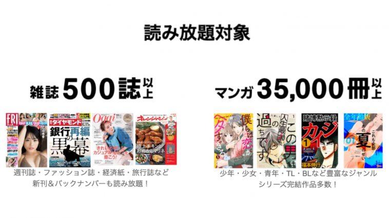 読み放題対象の漫画と雑誌