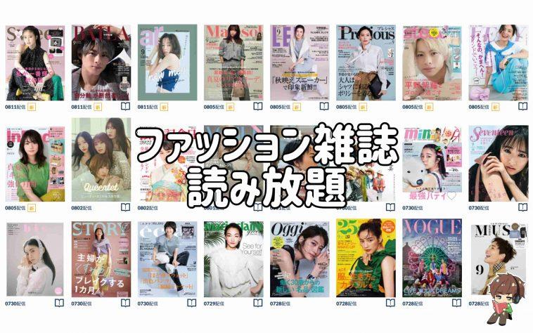 【女性と男性】ファッション誌の読み放題サービス8選を徹底比較
